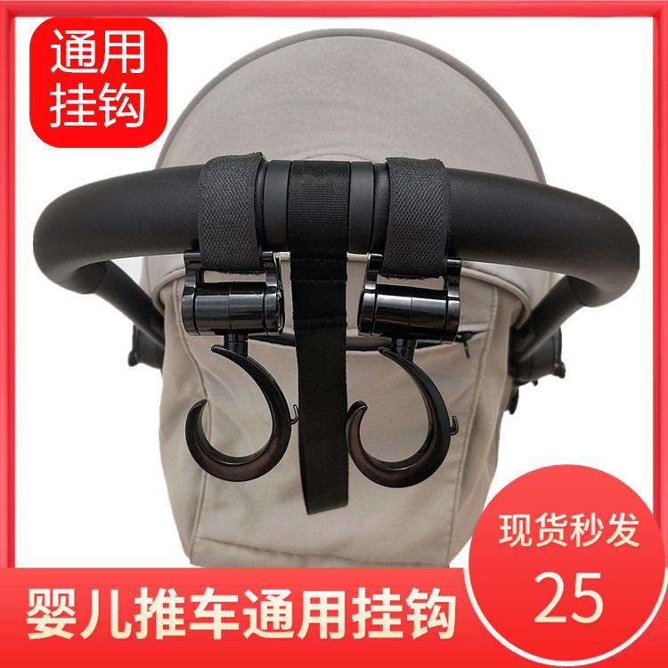 Аксессуары для колясок Артикул 555001837999