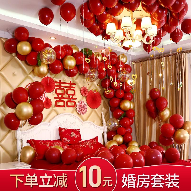 思泽 婚房布置套装 结婚卧室新房 场景装饰 拉花气球套餐婚庆用品