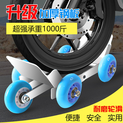 Motorcycle battery electric car booster cart trailer artifact wheel puncture self-rescue emergency transfer car moving car tug