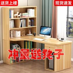 书桌书架组合一体桌子转角角落电脑台式桌书柜简易学生学习写字桌
