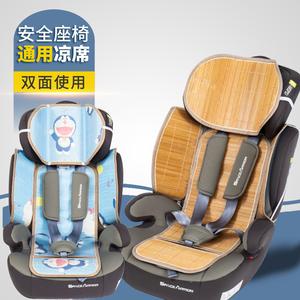 通用儿童汽车安全座椅凉席坐垫婴儿车座椅竹凉席宝宝餐椅藤席垫子
