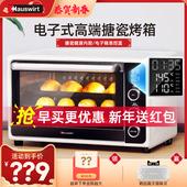海氏i3搪瓷智能烤箱家用烘焙小型多功能全自動32L升大容量電烤箱