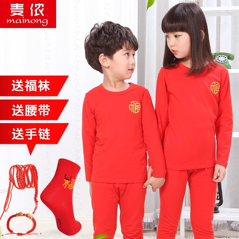 麦侬大红色本命年儿童内衣套装女童中大童棉加绒秋衣裤男童睡衣