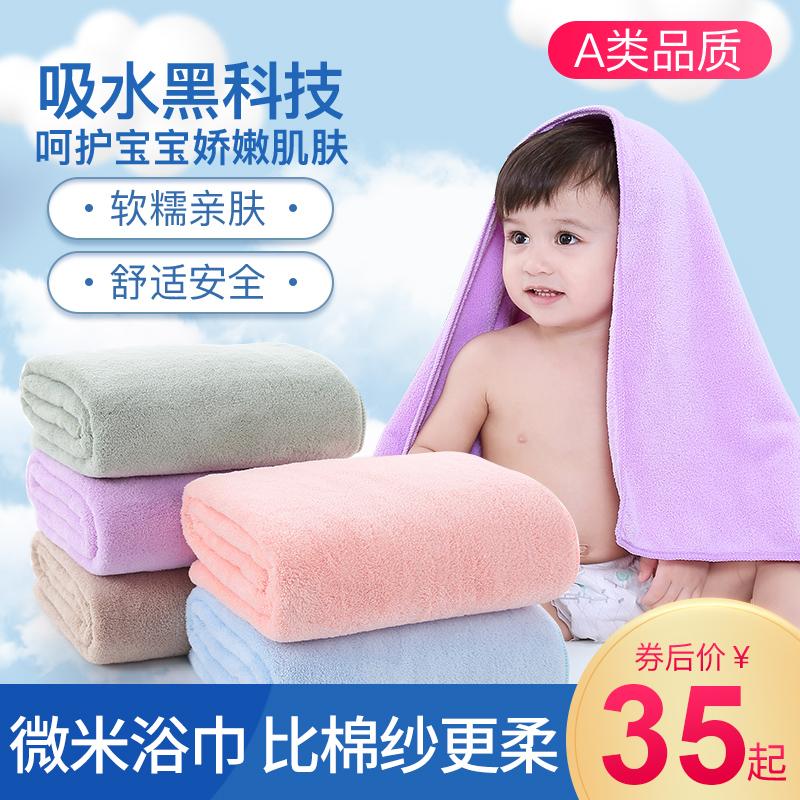 婴儿浴巾超柔新生儿毛巾初生宝宝幼儿童洗澡比纯棉纱布吸水夏季薄