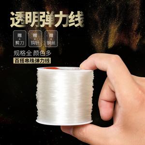 透明弹力线 串珠绳水晶线 穿珠子的弹力线 文玩手链松紧线 手串绳