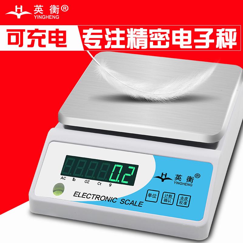 英衡高精度电子秤0.1g精准电子天平秤0.01克重秤厨房食品称珠宝秤