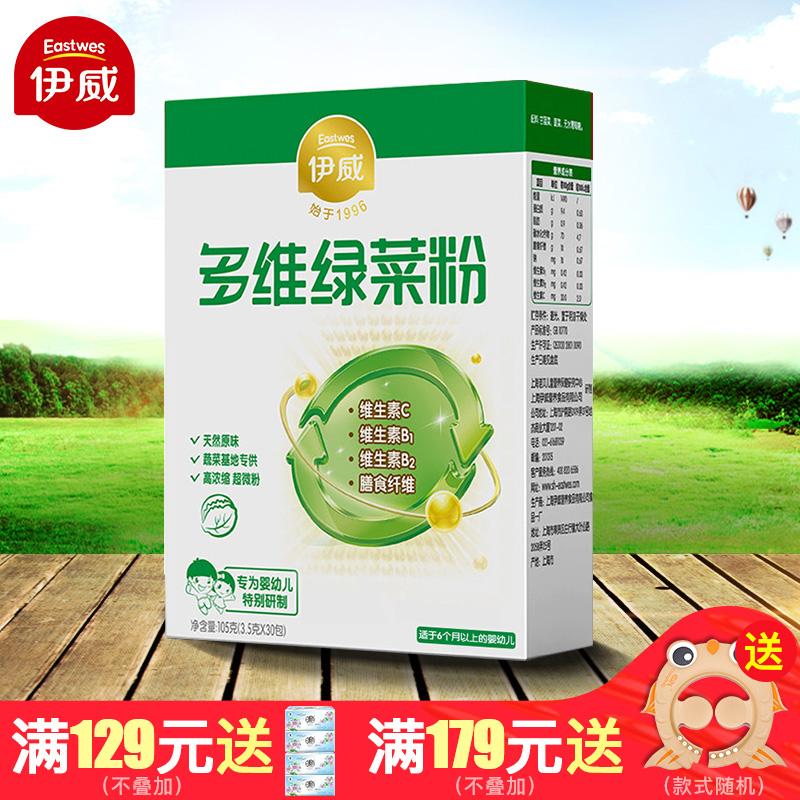 Yiwei овощи на младенца порошок детские Пищевая добавка свиной порошок печени полностью Функциональная добавка для порошка печени детские Железо 6 месяцев 105 г * 1 коробка