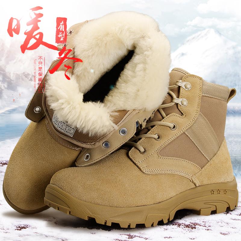 冬季羊毛军靴男防寒靴加绒保暖棉靴特种兵07作战靴户外雪地马丁靴