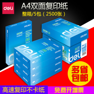 Deli A4 printing copy paper Mingrui Rhine office paper 70g 80g student writing draft paper FCL 5 packaging double-sided copying without paper jam office supplies wholesale