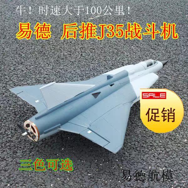 [小可淘淘购电动,亚博备用网址飞机]航模亚博备用网址飞机 螺旋桨后推版机J35战月销量0件仅售74.82元