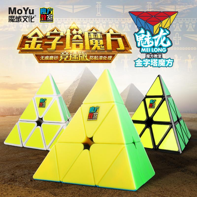 魔域魅龙金字塔魔方三角形2345阶初学者学生套装全套顺滑益智玩具,可领取3元天猫优惠券
