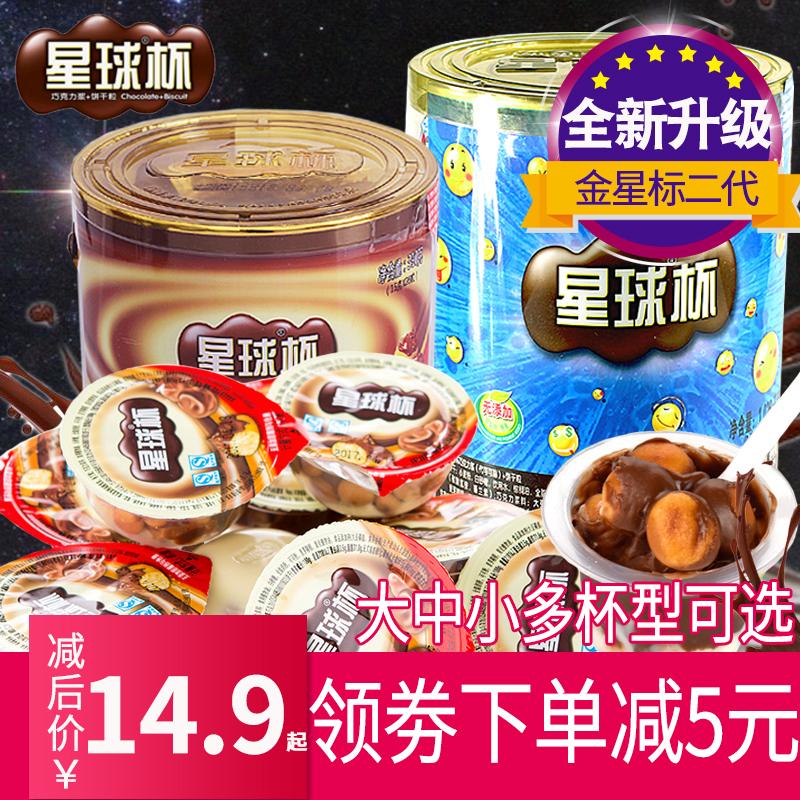 甜甜乐星球杯桶装大杯巧克力中杯小杯1000g儿童饼干夹心零食礼包