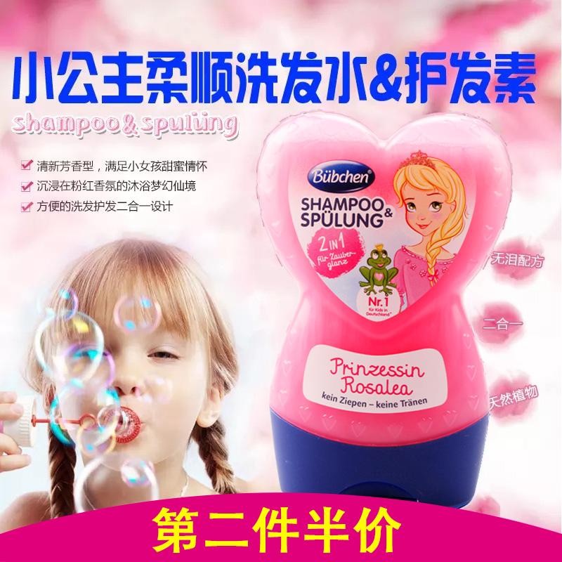 德国进口bubchen女孩儿童洗发水护发素正品3-15岁宝宝无硅油天然