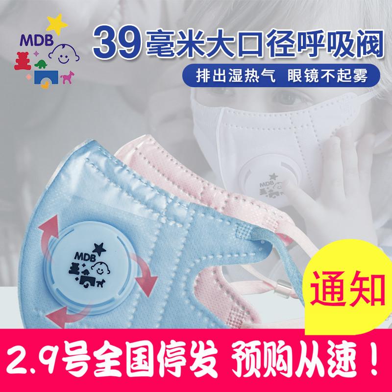 Mdb ребенок ребенок маски противо pm2.5 воздухопроницаемый регулируемые 3D трехмерный 5 слой анти- защищать туман Мутность 3-6 лет