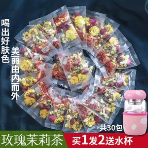 枫之源玫瑰茉莉花组合补枸杞菊花牡丹气血茶女人养生颜花草茶包邮