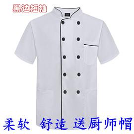 廚師服短袖雙排扣酒店飯店餐廳廚師服食堂廚房男女工作服制服圖片