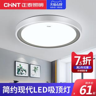正泰led吸顶灯卧室灯家用圆形卧室灯现代简约客厅灯具创意北欧