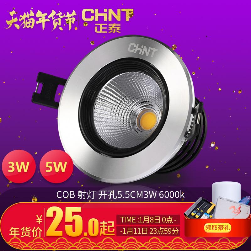 正泰LED射燈 COB光源射燈客廳背景天花牆貓眼全套射燈3W開孔5.5cm