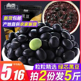 尚贡东北黑豆 农家自产五谷杂粮豆浆新青仁绿心黑小豆醋泡1000g