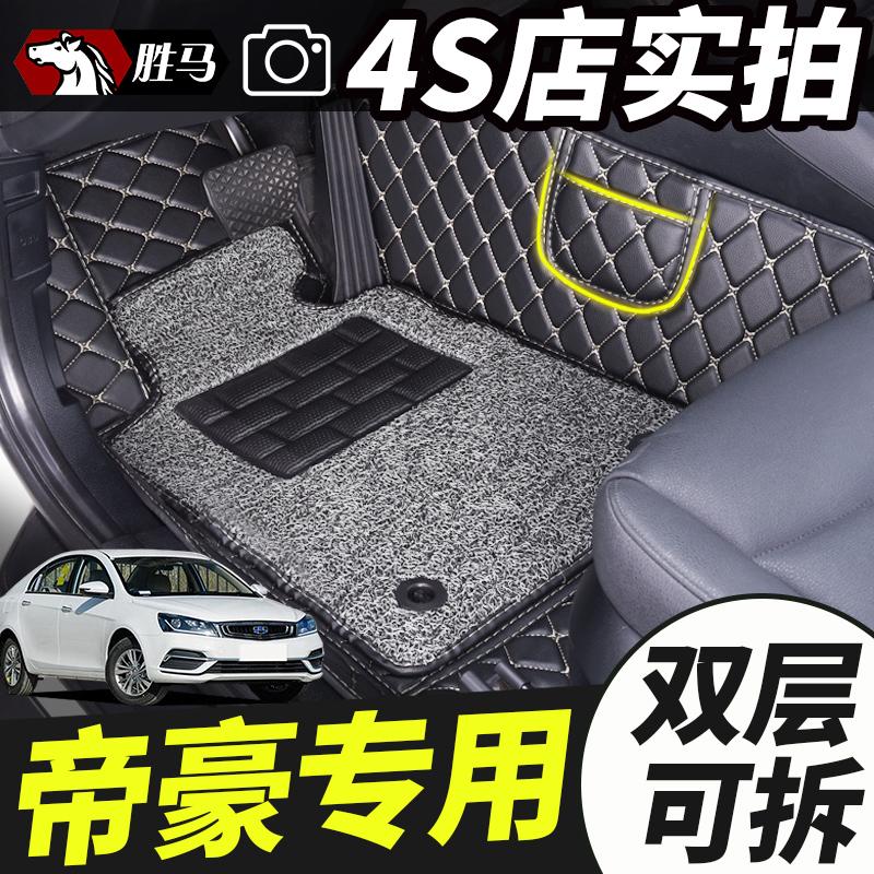全包围汽车脚垫吉利新帝豪EC7百万款GS GL 2018EC715大718全包GSE