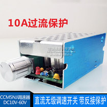 CCM2NJ PWM DC motor Governor stepless variable speed positive and negative switch pulse width motor speed regulation 12-40v