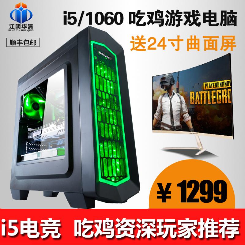 四核i5/GTX1060独显逆水寒吃鸡组装游戏电脑主机办公台式全套整机