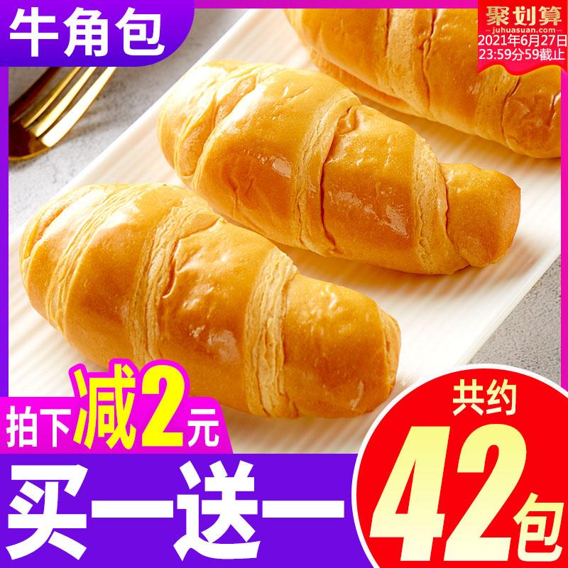比比赞牛角包整箱早餐食品手撕面包糕点营养懒人速食休闲零食小吃