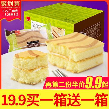 泓一提拉米苏夹心蛋糕整箱面包早餐营养学生休闲食品网红零食小吃