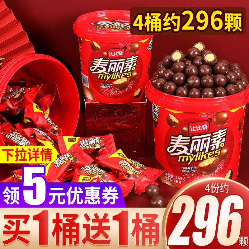 比比贊麥麗素桶裝黑巧克力網紅零食品糖果散裝【農】(代可可脂)