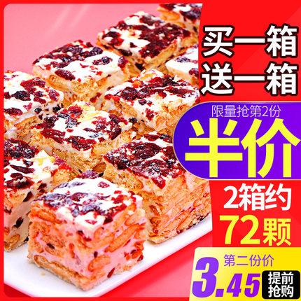 网红雪花酥饼干整箱沙琪玛年货零食小吃牛轧糖蔓越莓糕点休闲食品