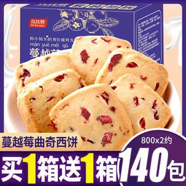 比比赞蔓越莓曲奇饼干网红零食小吃过年货礼盒休闲食品散装多口味