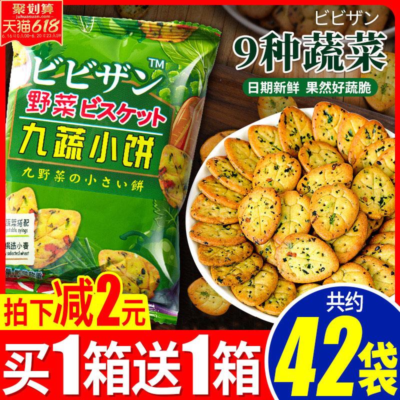 比比赞网红九蔬薄脆小饼咸味零食蔬菜饼干整箱散装多口味健康早餐