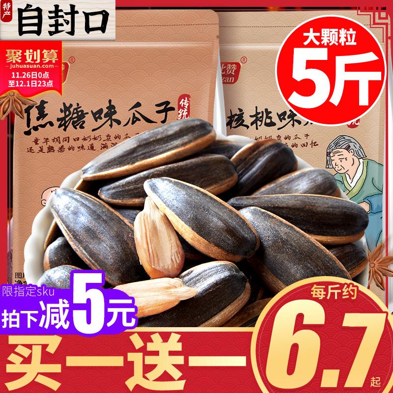 比比赞焦糖味瓜子5斤袋装山核桃味葵花籽散装包装小零食炒货批发