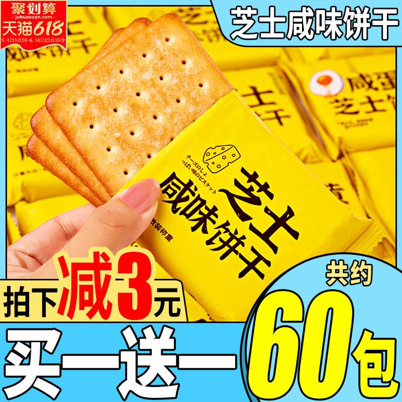 芝士咸味饼干整箱小包装爆款零食小吃网红好吃休闲食品散装多口味