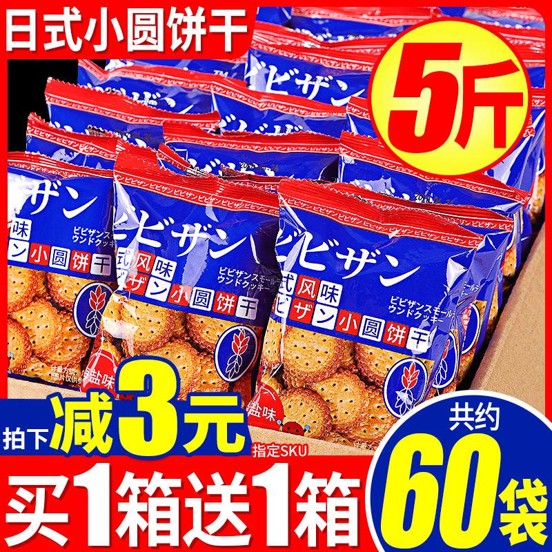 网红日式小圆饼干散装日本多口味海盐小圆饼零食小吃休闲食品整箱