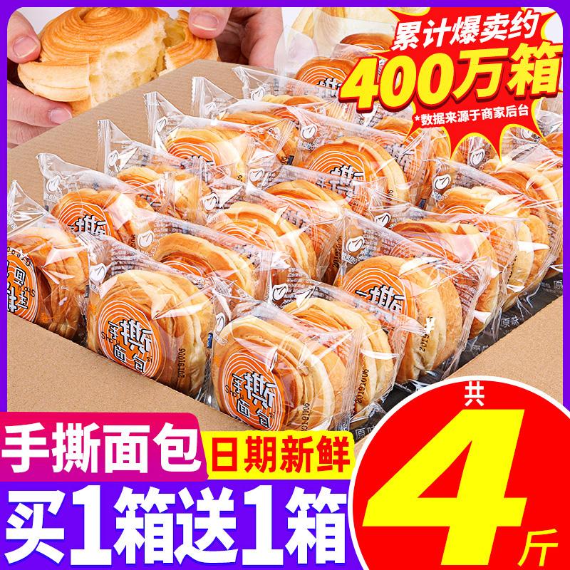 手撕面包整箱早餐糕点蛋糕健康零食小吃推荐充饥夜宵休闲食品即食