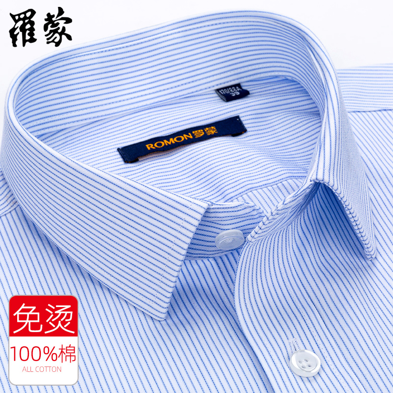 Romon cotton non-iron shirt men's long-sleeved 2021 spring young and middle-aged business suit blue striped casual cotton shirt