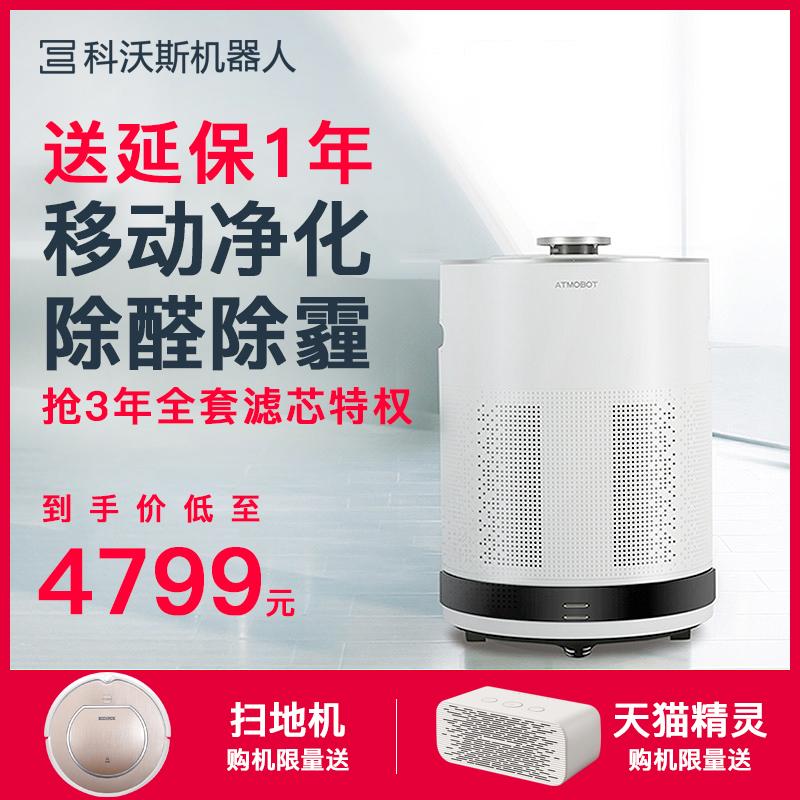 [科沃斯速洁妙专卖店空气净化,氧吧]科沃斯A660移动空气净化器机器人除月销量8件仅售949元