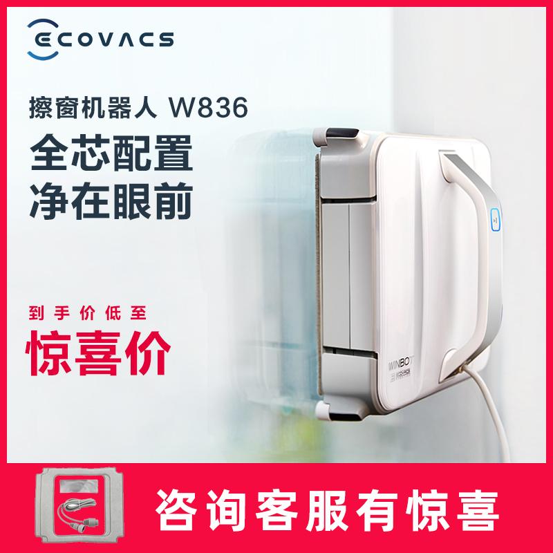 科沃斯窗宝W836擦窗机器人家用全自动智能规划电动洗擦玻璃机神器1769.00元包邮