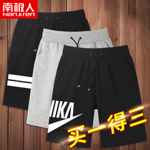 Shorts men wear fat men's clothes loose fashion big size casual pants add fat increase men's sports pants summer