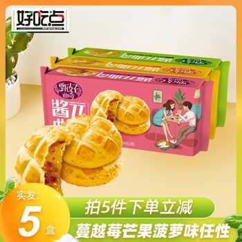 【拍5件】达利园好吃点!酱π爆浆曲奇饼干