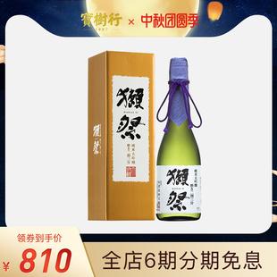 獭祭23纯米大吟酿二割三分清酒720ml日本原装 宝树行 进口酿造米酒