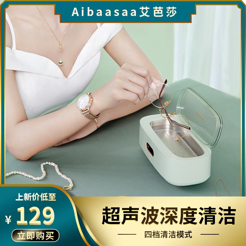 艾芭莎超声波清洗机洗隐形眼镜机家用小型清洗器清洁牙套首饰手表