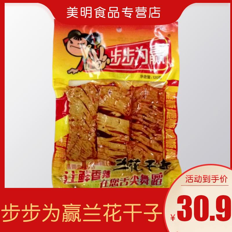 步步为赢兰花干子120gX5包湖南麻辣零食小吃豆腐干 香干休闲食品