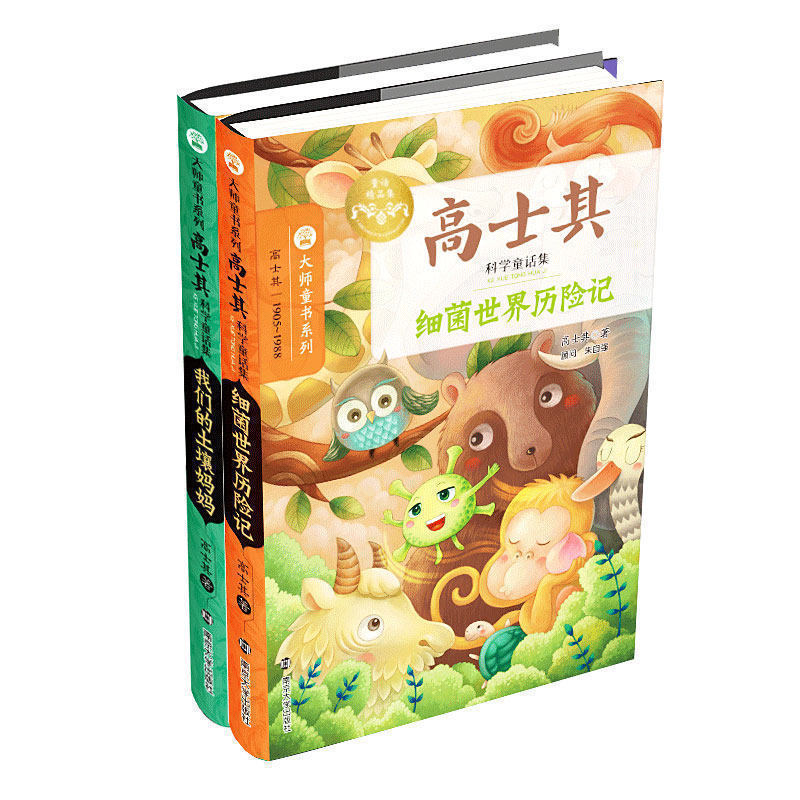 全套高士其正版科普童话细菌世界历险记/小学生课外书屋9-12岁中国经典科学故事我们的土壤妈妈适合二年级四年级五年级6六年级阅读