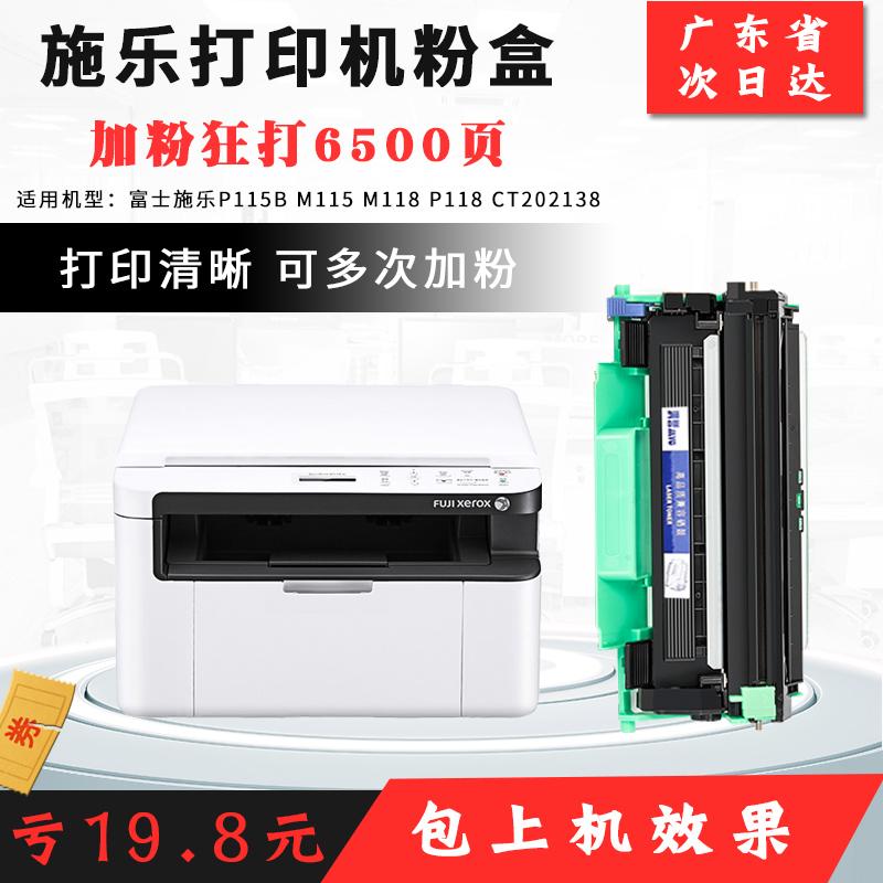 适用富士施乐m115b/w/fs/fw硒鼓m118z墨粉DocuPrint墨盒P118w打印机P115b粉盒激光打印机晒鼓CT202138碳粉盒