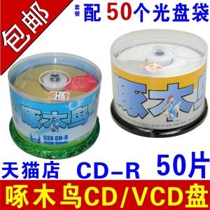 啄木鸟刻录盘刻录cd-r车载空白vcd