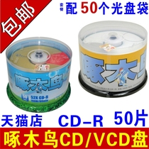 啄木鸟光盘CD刻录盘VCD光盘刻录光盘CD-R光盘车载MP3音乐空白光碟五彩系列无损车用空白光盘空白碟片批发50片