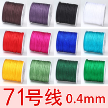 No. 71 Jade Line Coil 0.4mm Wire Braided Hanging Rope DIY Handmade Accessories Hanging Rope Bracelet Red Rope