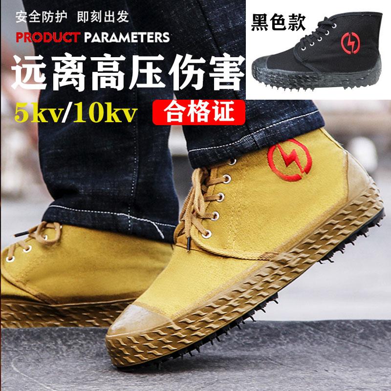 正品绝缘鞋 电工鞋5KV 透气电力高压劳保防护帆布男女 夏季工作鞋